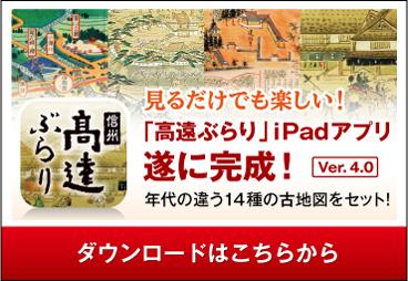 見るだけでも楽しい!「高遠ぶらり」iPadアプリついに完成!Ver.4.0 年代の違う14種の小地図をセット!ダウンロードはこちらから